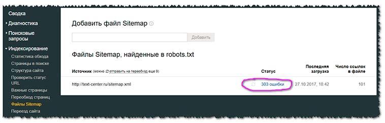 """Уведомление об ошибках файла Sitemap в сервисе """"Яндекс.Вебмастер"""""""