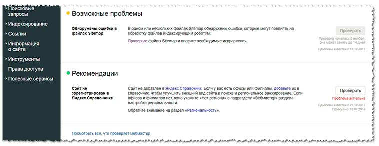 "Ошибка файла Sitemap в сервисе ""Яндекс.Вебмастер"""