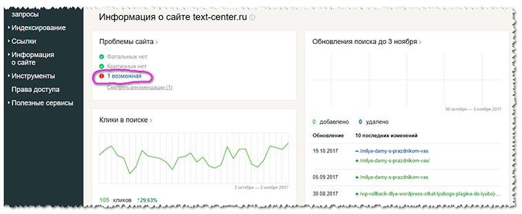 """Возможная проблема с сайтом - сообщение в сервисе """"Яндекс.Вебмастер"""""""